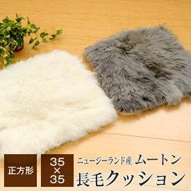 ムートン クッション 35×35cm ニュージーランド産 羊毛皮 長毛 500C【ラッキーシール対応】