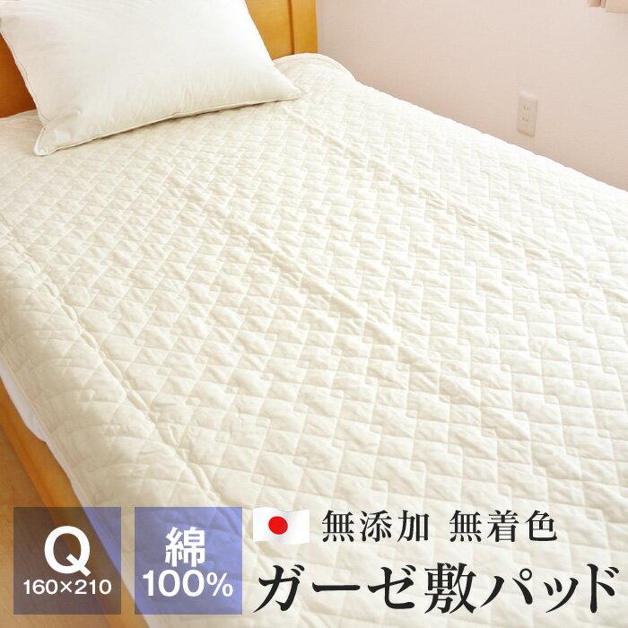 ピュアコットンガーゼ 敷きパッド クイーン 160×210cm 脱脂綿入り 綿100% 日本製 無添加・無着色【ラッキーシール対応】