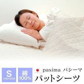 パシーマ パットシーツ シングル 110×210cm 敷きパッド ベッドパッド 綿100% 日本製 pasima