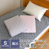 西川リネン敷きパッドシングル100×205cm表地麻100%5AP503