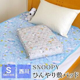 西川 スヌーピー 冷感敷きパッド シングル 100×205cm ひんやり 接触冷感 ベッドパッド COOL SLEEP 夏 SP1108