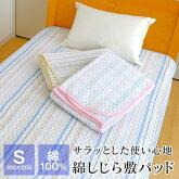 綿しじら織敷きパッド