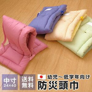 防災頭巾 幼児 小学生低学年 中寸 24×40cm 子供用 日本製 耳穴付き 座布団 防災グッズ