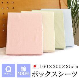 ボックスシーツ クイーン 160×200×25cm 綿100% 日本製 無地 シーツ マットレスシーツ ベッドカバー ベッドシーツ 816750