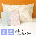 枕カバー 43×63cm 綿100% 日本製 ピローケース エポック 10678【ラッキーシール対応】