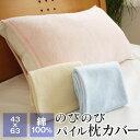 のびのび枕カバー 43×63cm 35×50cm対応 綿100% 伸縮自在で変形枕 低反発枕にも対応 枕カバー まくらカバー NP-3253