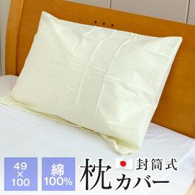 枕カバー 49×100cm 大きめサイズ 綿100% 日本製 封筒式 ピローケース FP77-49100S