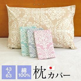 【全品送料無料 1/28 01:59迄】枕カバー 43×63cm 綿100% 日本製 ピローケース エポック 10678