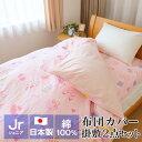 2枚セット 布団カバーセット ジュニアサイズ 掛 敷 布団カバー 綿100% 日本製 ぐるっと楽々 615743 415743