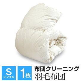 布団クリーニング 羽毛布団 シングル 1枚 羽毛布団クリーニング 個別洗浄 大型宅配便