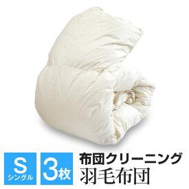 布団クリーニング 羽毛布団 シングル 3枚 羽毛布団クリーニング 個別洗浄 大型宅配便