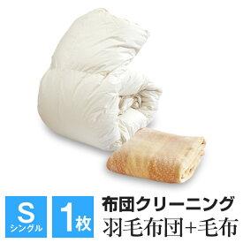 布団クリーニング 毛布+羽毛布団 シングル 各一枚 個別洗浄 大型宅配便