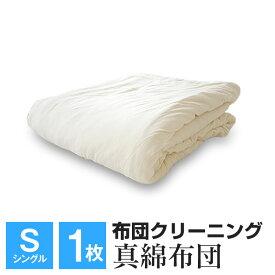 布団クリーニング 真綿布団 シングル 1枚 掛け布団クリーニング 個別洗浄