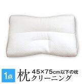 枕クリーニング