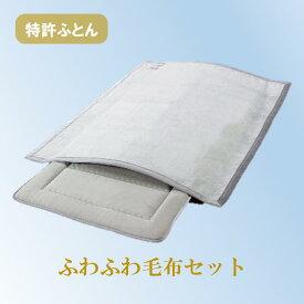 【ポイント15倍!】【特許ふとん】ふわふわ毛布セット【シングル】