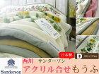 送料無料西川産業サンダーソン【sanderson】アクリルマイヤー合わせ毛布ダブルサイズ(180×210cm)日本製