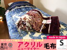 【東京西川】日本製(izumiotsu)アクリルニューマイヤー毛布シングルサイズ(140×200cm)