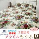 【西川産業】サンダーソン【sanderson】アクリルマイヤー合わせ毛布ダブルサイズ(180×230cm)日本製送料無料