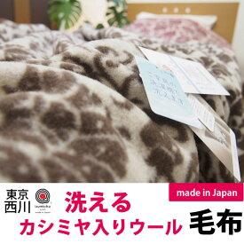 【東京西川】日本製家庭で洗えるカシミヤ入りウール毛布シングルサイズ(140×200cm)カシミヤ30%入り送料無料