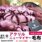 西川産業Aqascutumアクリルニューマイヤー毛布シングルサイズ(140×200cm)【日本製・東京西川・泉大津産】