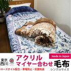 【東京西川】8074F静電気防止&抗菌防臭加工高級ロングファーえり付き2枚合せアクリルマイヤーミンク調毛布シングルサイズ(140×200cm)日本製
