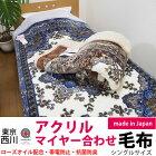 【東京西川】8081F静電気防止&抗菌防臭加工高級ロングファーえり付き2枚合せアクリルマイヤーミンク調毛布シングルサイズ(140×200cm)日本製
