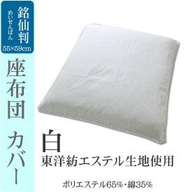 座布団カバー白(東洋紡エステル生地)銘仙判(55×59cm)5枚組セット日本製