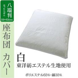 座布団カバー白(東洋紡エステル生地)八端判(59×63cm)5枚組セット日本製