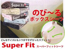 どんなマットレスサイズにもぴったりフィットスーパーフィットボックスシーツMサイズフリー日本製