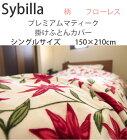 【シビラ】プレミアムマティーク掛カバー(フローレス)シングルロングサイズ(150×210cm)羽毛布団に最適!あったか毛布カバー