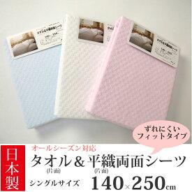 日本製タオル&平織両面フラットシーツシングルサイズ(140×250cm)綿100% オールシーズン対応