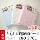 日本製タオル&平織両面フラットシーツダブルサイズ(180×270cm)綿100% オールシーズン対応