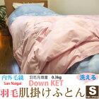 【SunNaigai】洗える羽毛肌掛ふとん(ダウンケット)ダウン85%羽毛充填量0.3kg入りシングルサイズ(150×210cm)(ペーズリー柄9009)
