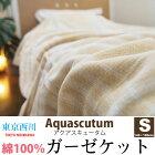 【東京西川】Aquascutumアクアスキュータム綿100%ガーゼケットシングルサイズ