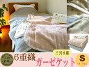 三河木綿六重織りガーゼケット(6重ガーゼ)シングルサイズ(140×190cm)日本製