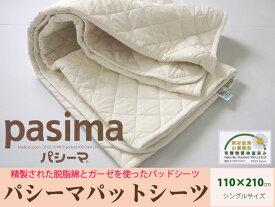 パシーマパットシーツ(サニセーフ)シングルサイズ(110×210cm)エコテックスクラスI認証赤ちゃんがなめても安心!