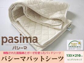 パシーマパットシーツ(サニセーフ)セミダブル(133×210cm)エコテックスクラスI認証赤ちゃんがなめても安心!送料無料!!