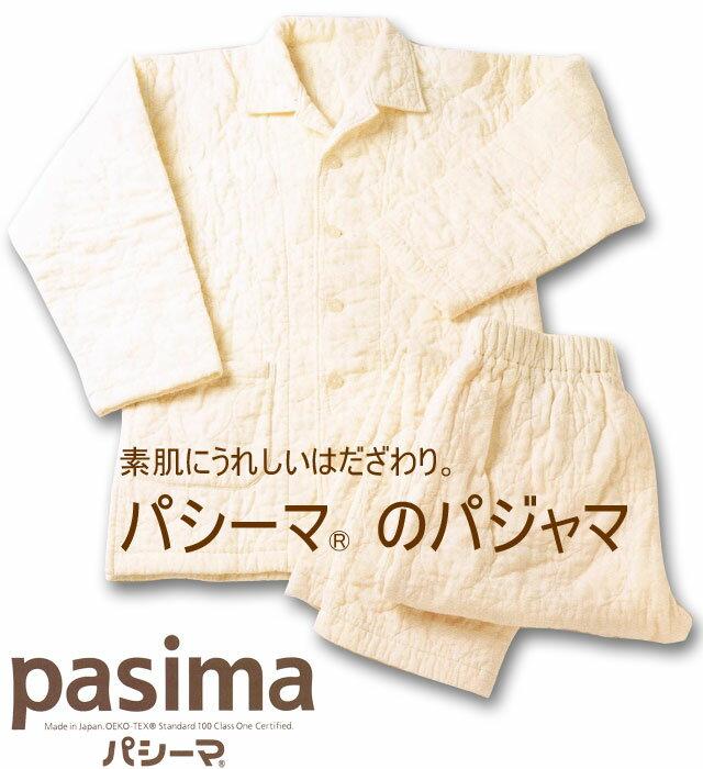 送料無料 パシーマのパジャマ【SS】素肌にうれしい肌ざわりえり付き・長そで・長ズボンきなり