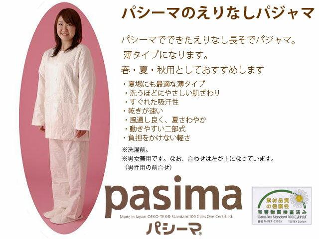 送料無料 パシーマのえり無しパジャマ 薄タイプ【SS】素肌にうれしい肌ざわりえりなし・長そで・長ズボンきなり