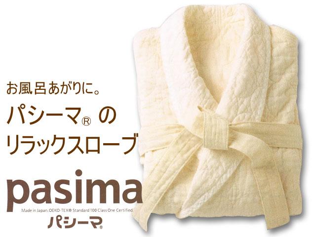 送料無料 パシーマのリラックスローブ素肌にうれしい肌ざわりフリーサイズきなり