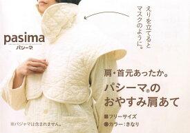 【送料無料ポイント5倍】パシーマのおやすみ肩あてパシーマの2枚重ねでできた洗える、あったか肩あて(就寝用)フリーサイズきなり