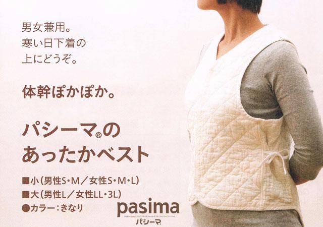 送料無料 パシーマのあったかベスト体幹ぽかぽか。寒い日下着の上に男女兼用(小)(大)サイズきなり