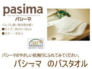 【ポイント5倍】 パシーマ・バスタオル(きなり) サイズ70×130cmエコテックスクラスI認証異物を極限まで取り除いた清潔な脱脂綿、ガーゼ素材