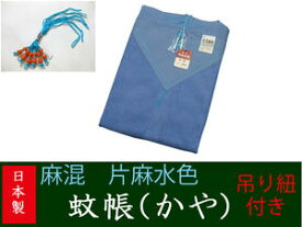 送料無料麻混 片麻 水色 蚊帳(かや)6帖用吊手サービス日本製