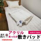 【東京西川】あったか敷きパッドシングルサイズ(100×205cm)日本製