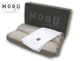 NEWメタルモグピロー(S)【MOGU】