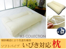 いびき対応枕【スタンダードタイプ】高さ調節の行える! 気道を確保していびきを軽減する枕