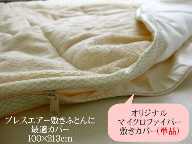 ブレスエアー専用!冬用あったかマイクロファイバーカバー[ソフィール]洗える敷ふとんシングルサイズ(100×213cm)日本製送料無料!