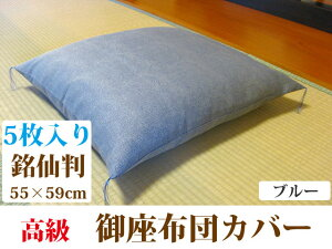 甲州織り座布団カバー【5枚セット】銘仙判(55××59cm)防水加工生地ブルー