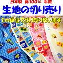 生地の切り売り適度に厚みがある日本製、綿100%の上質な平織生地です。関連ワード:幼稚園 保育園 入園 幼稚園布団 お昼寝布団カバー 入園グッズ 量り売り シーティング 無地カラー切り売り カバー生地